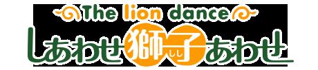 映画「The lion dance しあわせ獅子あわせ」公式サイト